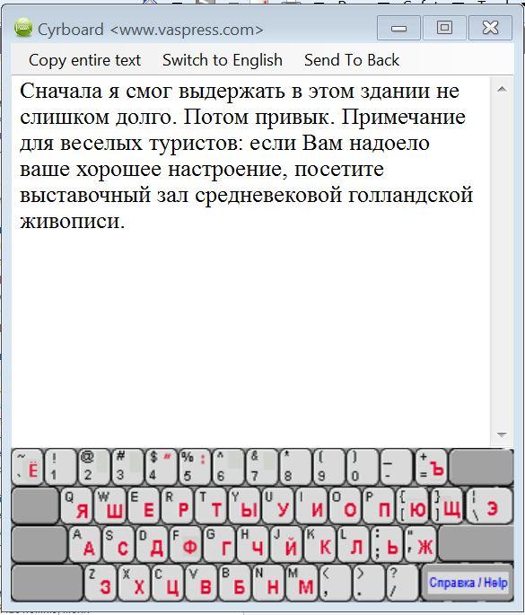 Русская Виртуальная Клавиатура